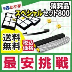 800シリーズ専用です。【あす楽】【ルンバ消耗品スペシャルセット800】エアロフォースエクスト...
