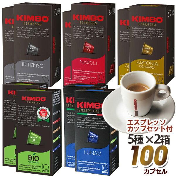 ネスプレッソカプセルイタリア製ナポリで人気No1キンボコーヒーkimboコーヒーカプセル5種各2箱10箱互換カプセルカップ&ソー