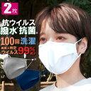 冷感マスク 抗ウイルス マスク 夏用 2枚セット 100回 洗える 冷感 抗菌加工 布 三次元 撥水 立体 カラー 布マスク UVカット 紫外線 個包装 送料無料 箱入り 夏マスク ひんやり