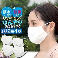 冷感 マスク 夏用マスク 2層式 抗菌 4枚 UVカット 95.2% 接触冷感 マスク 小さめ orレギュラー マスク 冷感 ひんやり マスク 個包装 立体 ノーズワイヤー 在庫あり 3営業日以内発送 返品不可