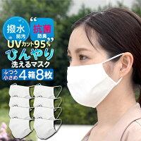 冷感 マスク 夏用マスク 2層式 抗菌 8枚 UVカット 95.2% 接触冷感 マスク 小さめ orレギュラー マスク 冷感 ひんやり マスク 個包装 立体 ノーズワイヤー 在庫あり 3営業日以内発送 返品不可