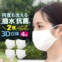 冷感マスク マスク 接触冷感 4枚 日本企画 抗菌繊維 洗え