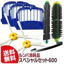 [あす楽]【ルンバ消耗品スペシャルセット600】アイロボット...