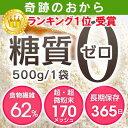 おからパウダー 糖質ゼロ [奇跡のおから]500g 糖質制限 糖質オフ おから ダイエット 食物繊維