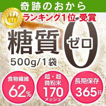 おからパウダー 糖質ゼロ の おから ダイエット 超微粉 食物繊維 62% 国内加工 奇跡の おからダイエット 500g めざましテレビ スッキリなどTVで話題の おからパウダー