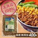 大豆ミート 国産 ミンチ 北海道産100% 1袋 400g