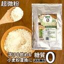 おからパウダー 糖質ゼロ 超微粉 送料無料 奇跡のおから 5