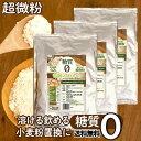 おからパウダー 糖質ゼロ 500g×3袋 超微粉 送料無料