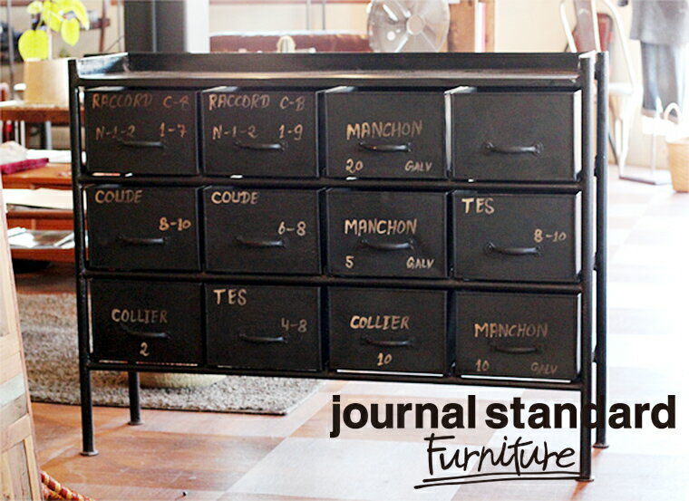 journal standard Furniture ジャーナルスタンダードファニチャー 家具 GUIDEL 12 DROWERS CHEST WIDE ギデル 12 ドロワーズチェスト ワイド ヨコ型