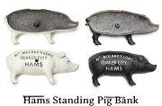 HamsStandingPigBank