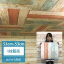 天井パネル壁紙 53cm×53cm おしゃれパッチワーク新64柄【スキ...