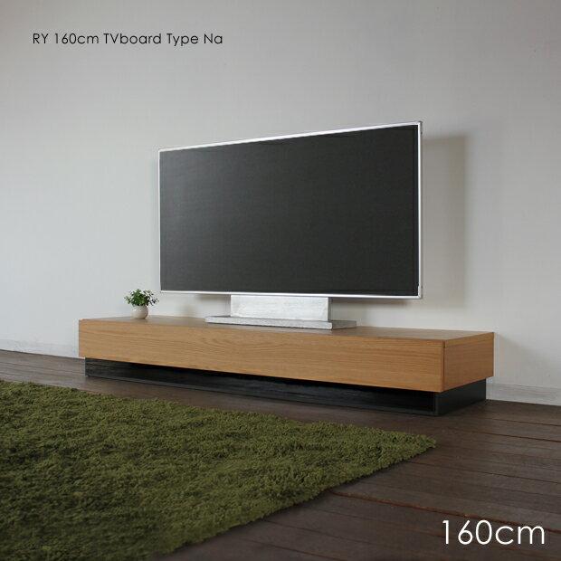 RY-R テレビ台 160cm テレビボード ローボードナチュラル オーク幅 160 奥行45 高さ24cm北欧 収納付き TVボードおしゃれ シンプル 国産 日本製ミッドセンチュリーモダン:Room next