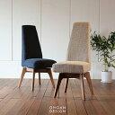 オーガン ハイバック回転ダイニングチェア北欧 モダン デザインクッション性の高い 回転椅子カバーリング 回転イス クリーニング可能木製 脚 オーク無垢材 回転チェアー 新生活 おしゃれ 回転座椅子