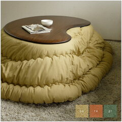 | Tamago | 200×230cm こたつ布団 綿100% 無地3色 Room next オリジナル、たまご型専用コ...