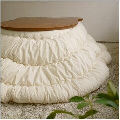 | Tamago - nude | 200×230cm こたつ布団 ヌード 生成り Room next オリジナル、たまご型...