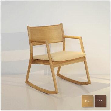 ・U-LA アームチェア・北欧ナチュラルモダンデザイン・ダイニングロッキングチェアー・木製椅子、イス、いす・グッドデザイン