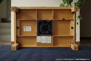 こたつ・北欧テイストミッドセンチュリーモダン・洋室にも和室にも合う炬燵家具調・継ぎ脚付きローテーブルコタツ・幅150cmこたつテーブル