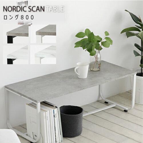 スカンテーブル800センターテーブル テーブル ローテーブル リビングテーブル カフェテーブル 北欧風テーブル ヴィンテージテーブル 大理石テーブル マーブルテーブル コーヒーテーブル