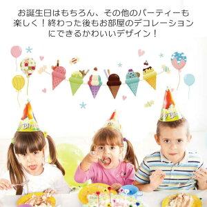 ウォールステッカーバースデーデコセットBIRTHDAYお誕生日会パーティーデコ子供PARTYはがせるインテリアシールデコシールウォールシールP19Jul15