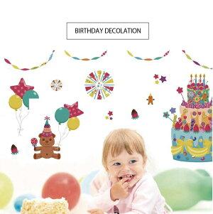 ウォールステッカーバースデーデコセットBIRTHDAYお誕生日会パーティーデコ子供PARTYはがせるインテリアシールデコシールウォールシール