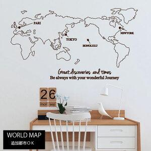 【10%OFF★スーパーSALE】ウォールステッカー世界地図マップ『JOURNEYWORLDMAP』wallstickerアメリカハワイヨーロッパニューヨークシンプルキッズ子供部屋転写インテリアシール