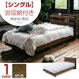 【送料無料】 マニエ MANIE シングル ベッド ベット S スノコ仕様 天然木製 ベッド ベットフレームのみ ブラウン ウォールナット材 センベラ ■ 関家具 ポイント10倍