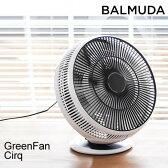 サーキュレーター グリーンファン サーキュ 【送料無料】 EGF-3200-WH BALMUDA バルミューダ GreenFan Cirq dcモーター グリーンファンサーキュ 衣類乾燥 節電 省エネ 静音 リモコン エアコン サーキュレータ 【ギフト】[ GreenFan Cirq ]