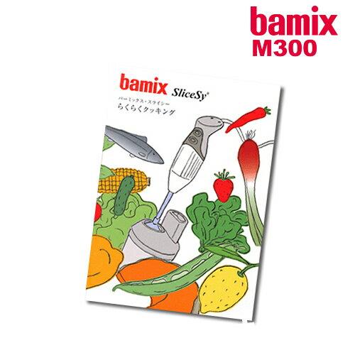 料理, その他  bamix M300 M250 A5 bamix