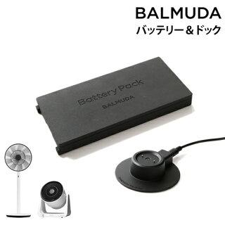 [GreenFanJapan用バッテリー&ドック]