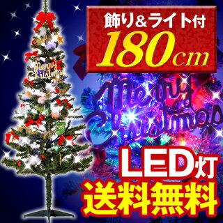 [LEDライト付セットツリー180cm]