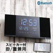 ワイヤレス スピーカー ブルートゥース デジタル 掛け時計 置き時計