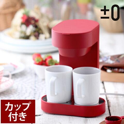 ≪±0 ≫ コーヒーメーカー ギフト コーヒーマシン ドリップコーヒー XKC-V110C プラスマイナスゼロ おしゃれ プラマイゼロ コーヒー豆 珈琲 ギフト【送料無料】[ ±0コーヒーメーカー2カップ XKCV110C マグカップ付き ]
