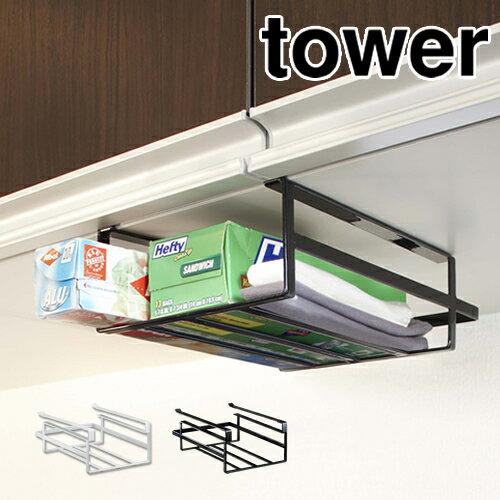 [tower戸棚下収納ラックS]towerタワー吊戸棚キッチン収納収納ラックキッチン収納吊り戸棚下ラック吊り戸棚ラックラップホル
