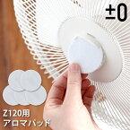 プラスマイナスゼロ プラマイゼロ アロマパッド 扇風機 XQA-Z120 交換 [ ±0 リビングファン Z120用アロマパッド5枚入り ]