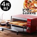 ★オーブントースター 4枚 おしゃれ トースター トースト パン ピザ 調理器具 キッチン家電 ラン ...
