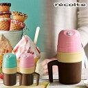 アイスクリームメーカー レコルト RIM-1 2wayアイスクリームメーカー レシピ付き フローズンメーカー アイスクリーム アイスクリーマー シャーベット ピンク グリーン ジェラートメーカー 1~2人分 手作り 棒 手動 電動 ギフト【送料無料】[ recolte Ice Cream Maker ]