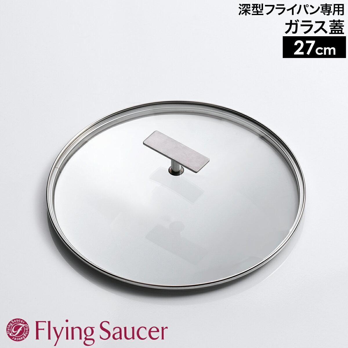 鍋・フライパン, 鍋蓋  27 Flying Saucer 27cm