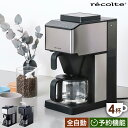 レコルト 全自動コーヒーメーカー【選べる特典付き】ミル付き