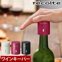ワインキーパー ワインセーバー ワイン栓 保存器具 プレッシャー シャンパンストッパー シャンパンセーバー 日付 機能