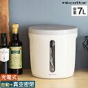レコルト 真空保存容器【特典付き】米びつ 5キロ 密閉 自動