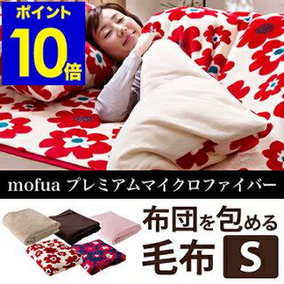 [mofua布団を包めるぬくぬく毛布150×210cm]