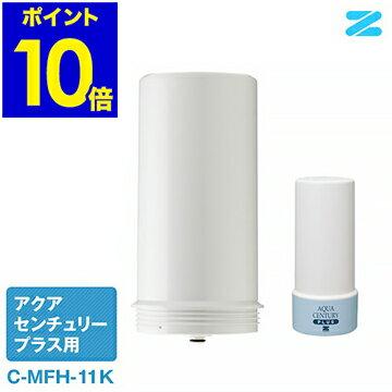 キッチン家電用アクセサリー・部品, 浄水器・整水器用交換フィルター  zenken MFH-11K MFH-70 C-MFH-11K C-MFH-70 10