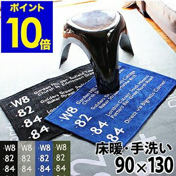 カーペット・マット・畳, カーペット・ラグ  10 BUS STATION RUG 90130cm