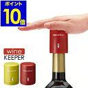 ワインキーパー ワインセーバー ワインセーヴァー ワイン栓 キーパー セーヴァー セーバー キープ 日付 機能 デザイン