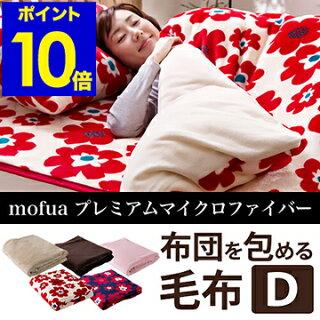 [mofua布団を包めるぬくぬく毛布190×210cm]