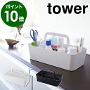 [ tower ツールボックス L ]薬箱 くすり箱 ツールボックス タワー 収納ボックス 収納ケース 北欧 北欧雑貨 コスメ入れ コスメケース 便利グッズ デスク周り 小物入れ オフィス 工具箱 工具入れ 山崎実業 Toolbox【ポイント10倍 送料無料】