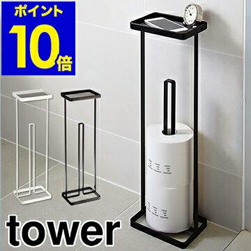 トイレ用品, トイレットペーパーホルダー  tower tower yamazaki 10
