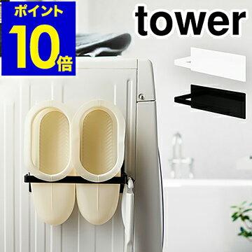 収納家具, ランドリー・サニタリーチェスト  tower yamazaki 10