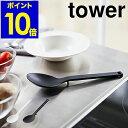 [ tower / タワー シリコーン調理スプーン ]レードル おたま 大さじ