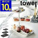 [ tower / タワー キッチン3段トレー ]トレー 食卓 ディスプレイ キッチン スイーツ パーティ 三段 ア...